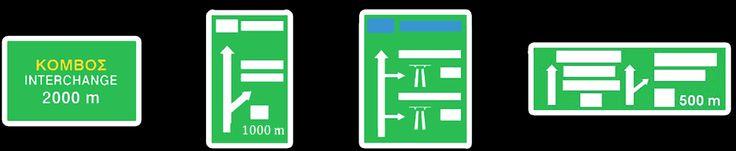 σηματα κοκ - Όλα τα σήματα του ΚΟΚ - πληροφοριακές πινακίδες 19