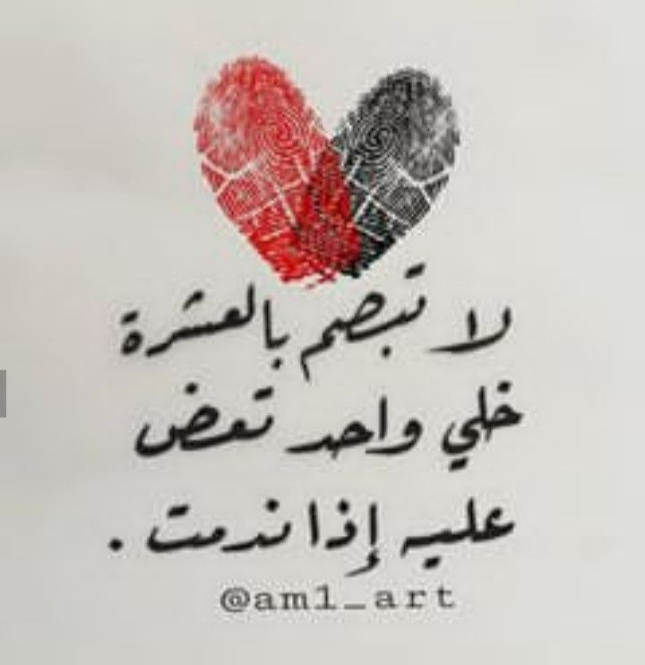 Pin By Ahmed Youns On حكمة Picture Quotes Instagram Posts Words Quotes