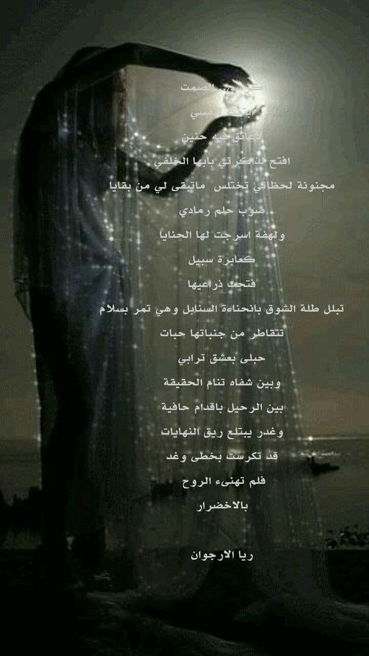 Pin By Ghada Elsayed On كلمات لها معني الجزء الثاني Movie Posters Poster Movies