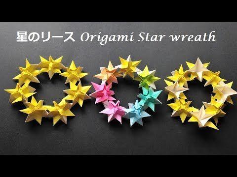 折り紙 星のリース 簡単な作り方(niceno1)Origami Star wreath tutorial - YouTube