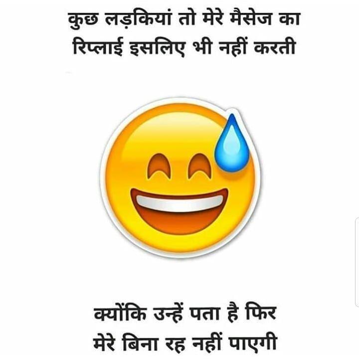 Pin By Rinku Singh On Hindi Jokes Jokes Funny Jokes Jokes In Hindi