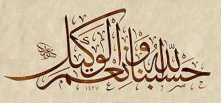 Best+Islamic+Calligraphy+of+2012+(9)