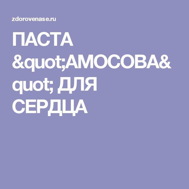 """ПАСТА """"АМОСОВА"""" ДЛЯ СЕРДЦА"""