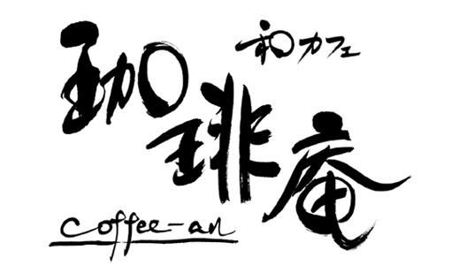 Japan original calligraphy LOGO Design-筆文字デザインF031