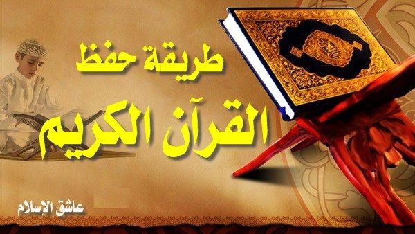 أفضل طريقة لحفظ القرآن الكريم Company Logo Tech Company Logos Blog