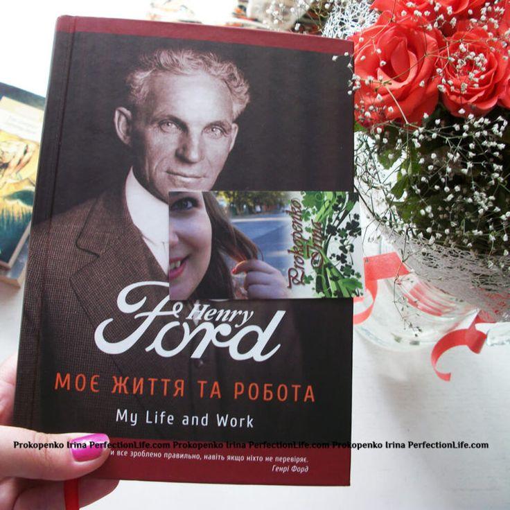 Моя жизнь и работа – Генри Форд