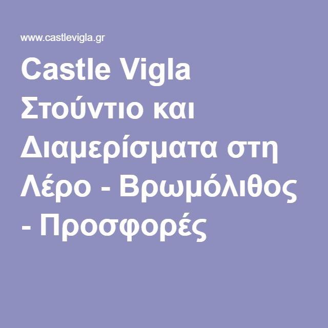 Castle Vigla Στούντιο και Διαμερίσματα στη Λέρο - Βρωμόλιθος - Προσφορές