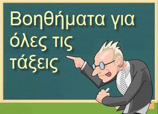 http://kiklos-dhmotiko.blogspot.gr/ βοηθήματα, ασκήσεις, εκπαιδευτικά παιχνίδια