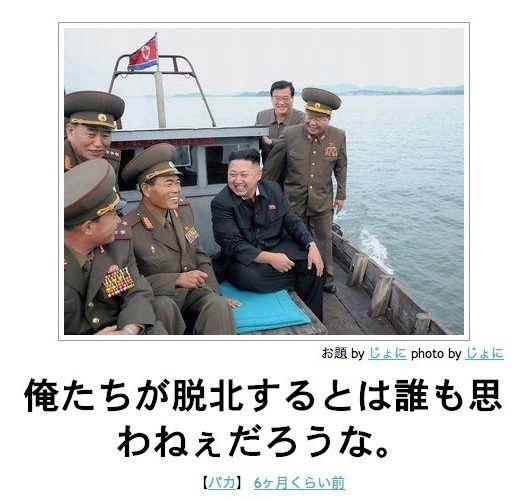 【ボケ】俺たちが脱北するとは誰も思わねぇだろうな。 : ボケて(bokete) (via http://bokete.jp/boke/6916057 )