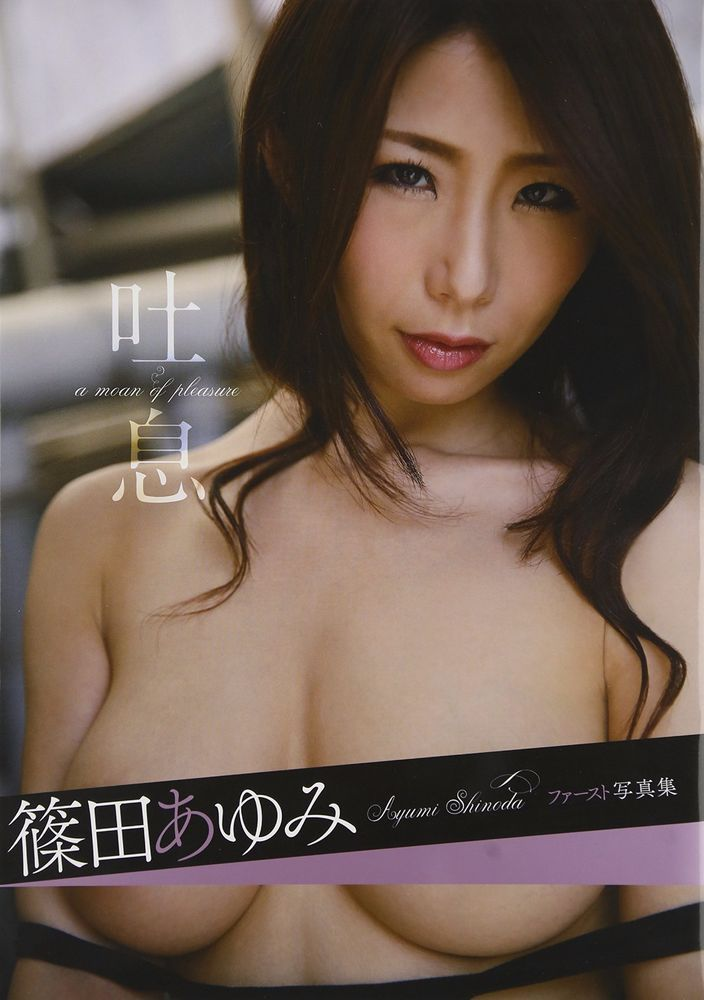 JAPAN AYUMI SHINODA Photo Collection Book Japanese Sexy Idol
