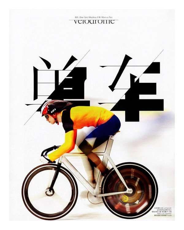 Hot Cycling Gear