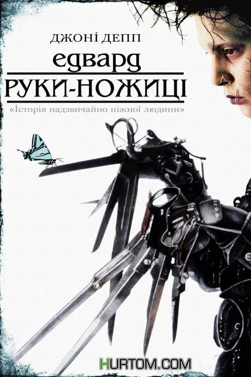 Watch Edward Scissorhands Full Movie