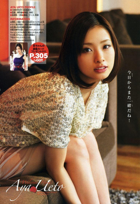 上戸彩 : Photo