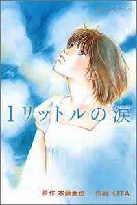 1リットルの涙 (バーズコミックススペシャル) by 木藤 亜也 1 Liter Tears