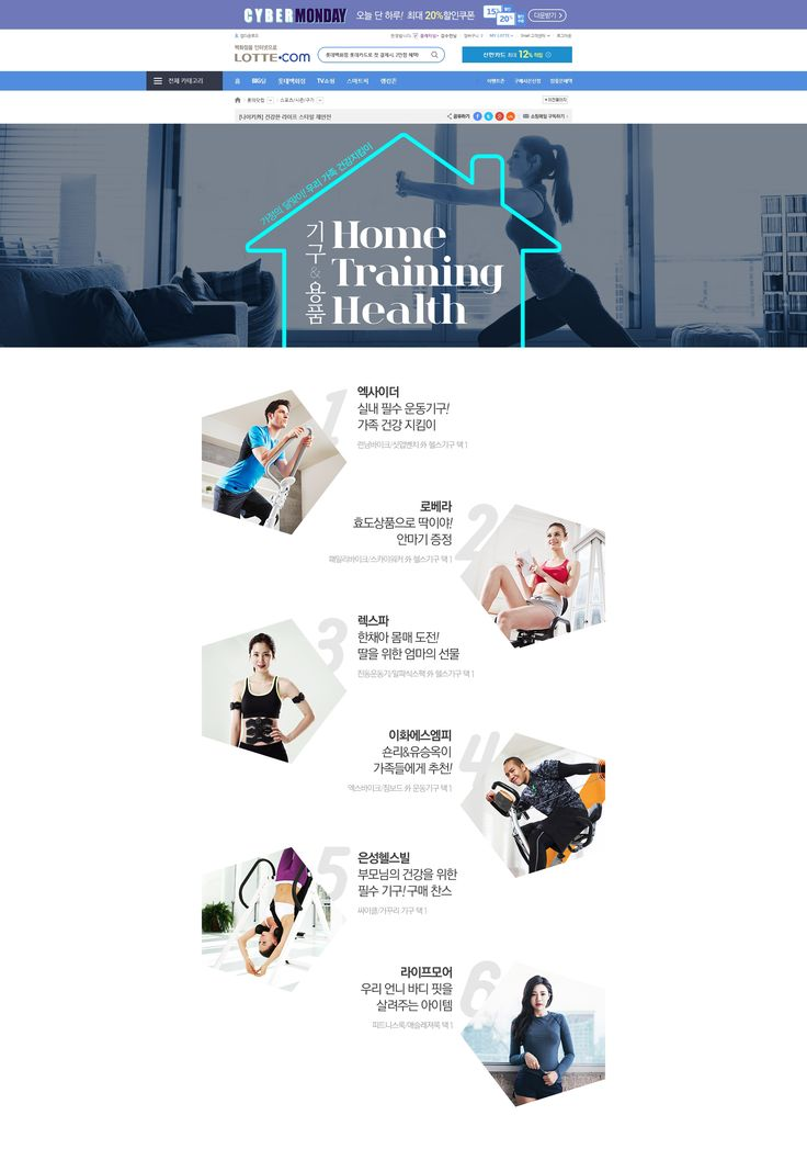 Home training Health(PC)_170424_Designed by 김수언