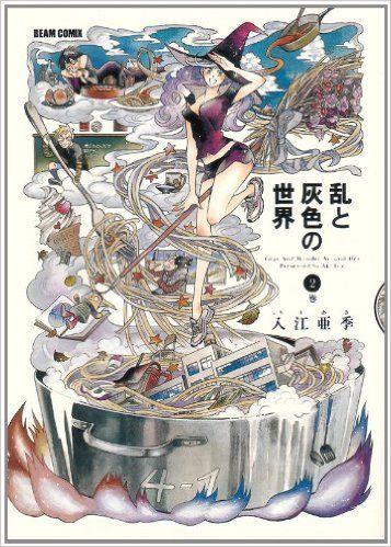 乱と灰色の世界 2巻 (ビームコミックス)   入江亜季  本   通販   Amazon