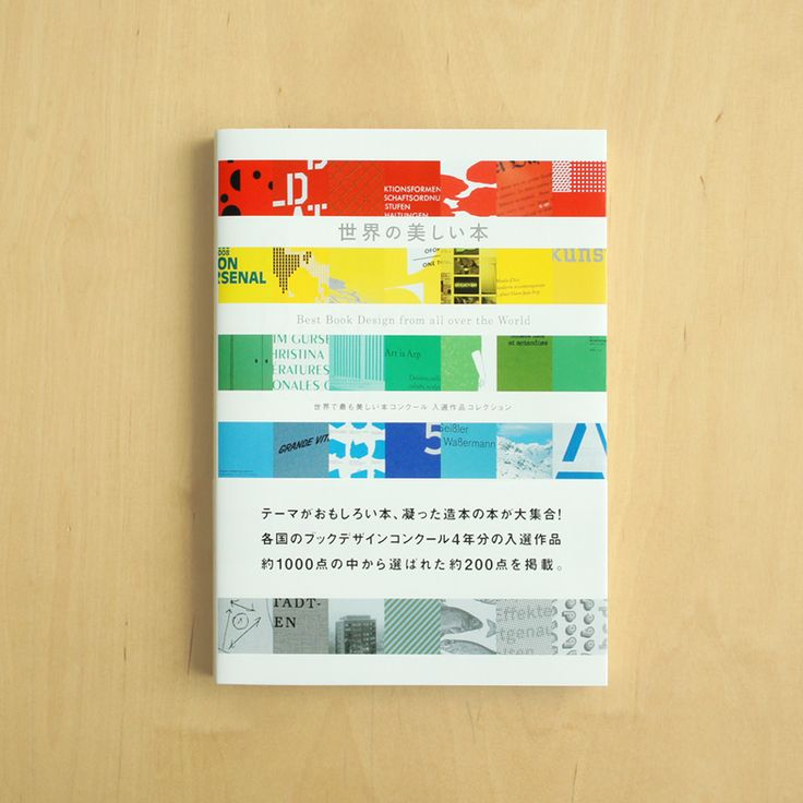 Best Book Design Japanese Graphic Design posters, book covers, illustrations