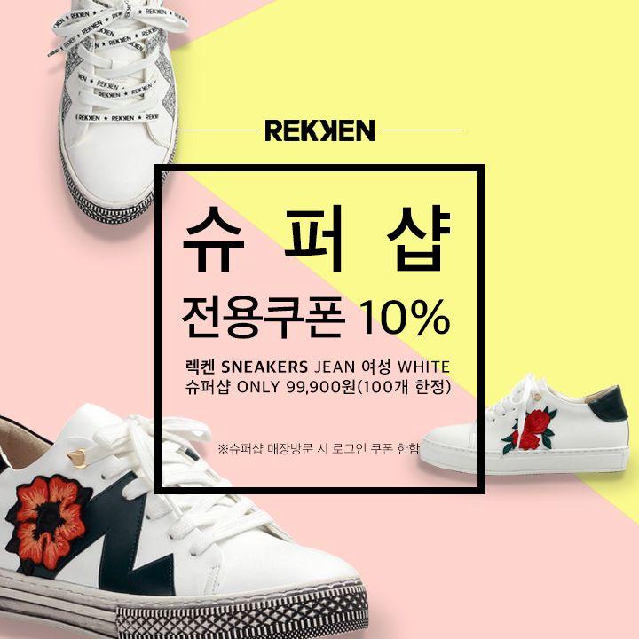 [SSG.COM] REKKEN과 꽃길만 걷자