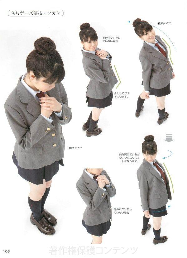 キャラポーズ資料集 女のコの制服編 | 本の中みたい!