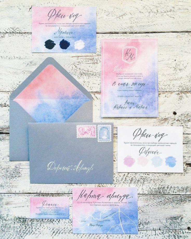 Комплект свадебных приглашений розово-голубой - цвета 2016 года по Panton на плотном хлопке.Конверт из серебряной дизайнерской бумаги, вкладка.Акварельные разводыПриглашения с ручной персонализацией серебром.карта проезда,детали,дресс-код,марки