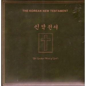 The Korean New Testament [ Audio Cassette ] 1982 24 tapes