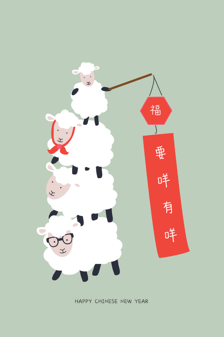 Chinese New Year - Sheep year 2015 PostCard