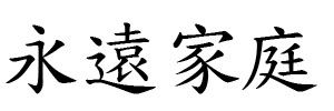 chinese symbol for family forever my style pinterest