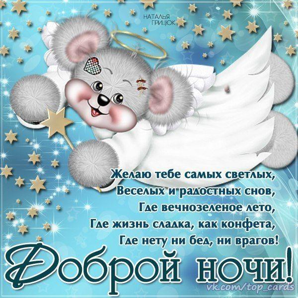 Спокойной ночи открытки дочке