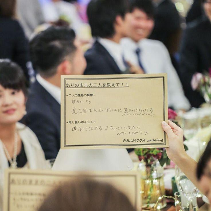 いいね!35件、コメント3件 ― Chihiroさん(@chihiro.s2j_wedding)のInstagramアカウント: 「#chihiroweddingレポ 二つ目の催し物は 私たち二人の取り扱い説明書 * ゲストをグループに分け、それぞれが思う私たちの特徴や取り扱いポイントなどを書き出してもらいました✨ *…」
