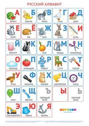 murtiki-russian.jpg (1240×1754)