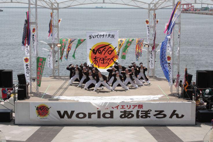 第8回 大阪ベイエリア祭 2013World あぽろん いよいよ!の巻