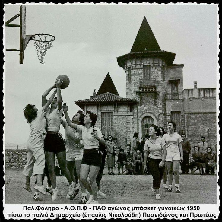1950 ~ Basketball match in Palaio Faliro, Athens