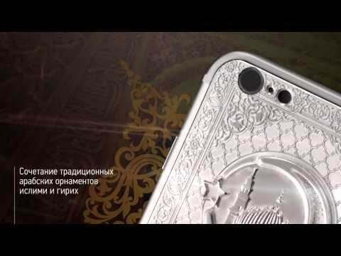 Caviar iPhone Credo Medina - YouTube