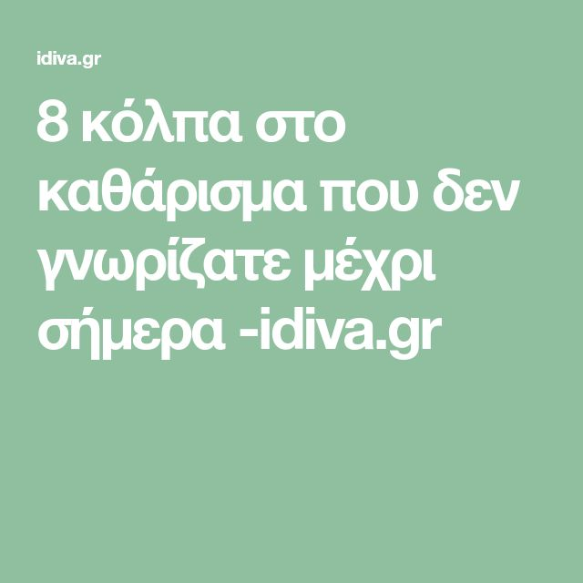 8 κόλπα στο καθάρισμα που δεν γνωρίζατε μέχρι σήμερα -idiva.gr