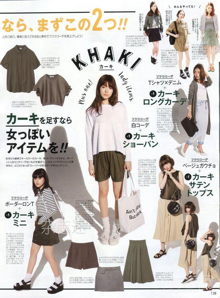 ViVi Magazine May 2015 #Japanesefashion