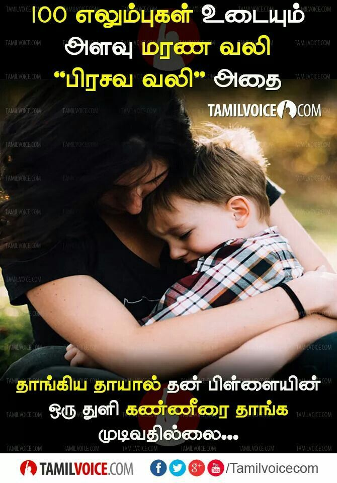 Tamil Relationship Life Coach Quotes Friends Quotes Funny