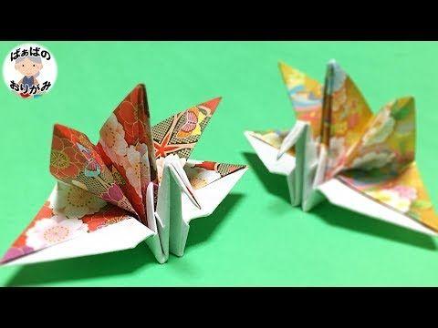 折り紙 祝い鶴の折り方 Origami Celebration Crane 音声解説あり ばぁばの折り紙 Youtube 鶴 折り紙 折り紙 つる 折り紙 お正月