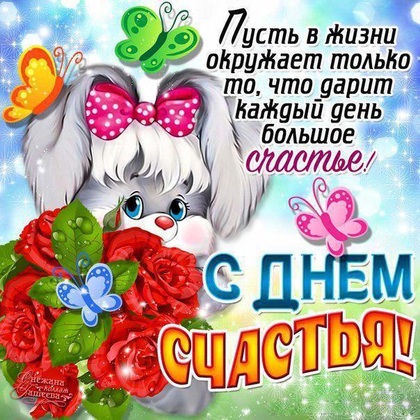 Открытка международный день счастья 20 марта, марта открытки