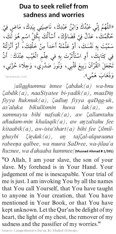 islam on Dua to seek relief from sadness and worries