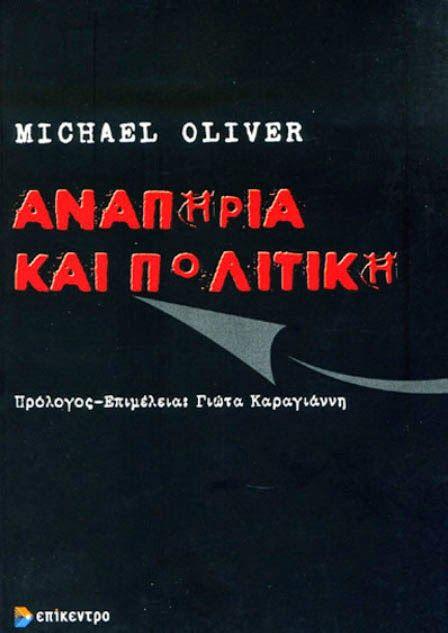 """Egomio: """"Αναπηρία και πολιτική"""" του Michael Oliver : Από τ..."""