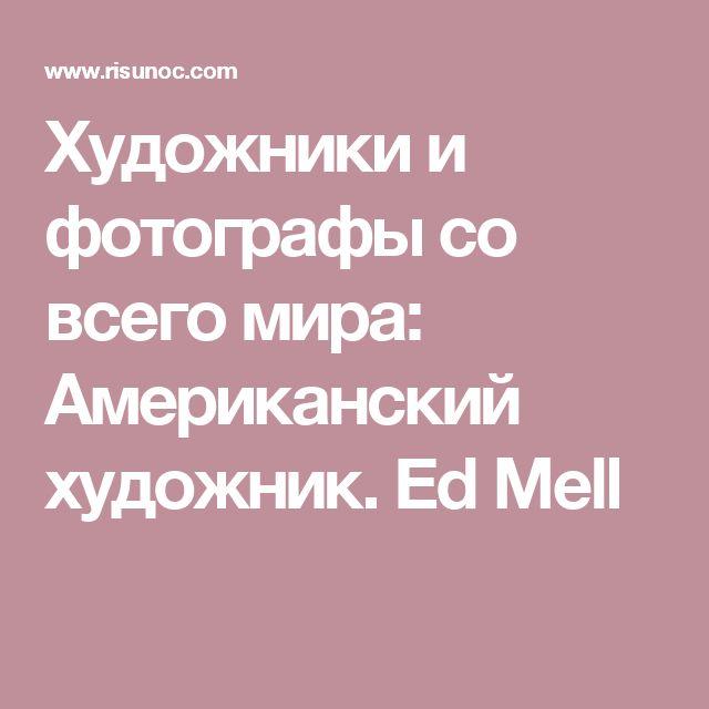Художники и фотографы со всего мира: Американский художник. Ed Mell