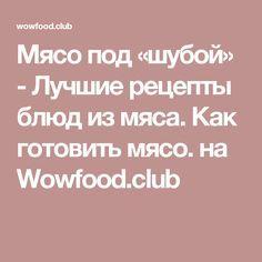 Мясо под «шубой» - Лучшие рецепты блюд из мяса. Как готовить мясо.  на Wowfood.club
