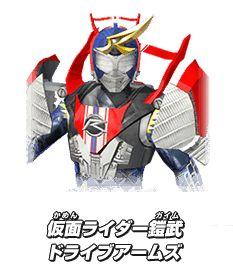 仮面ライダー鎧武 ドライブアームズ