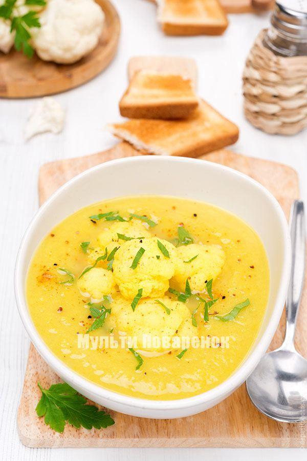 Сырный крем-суп из цветной капусты в мультиварке | Мультиповаренок