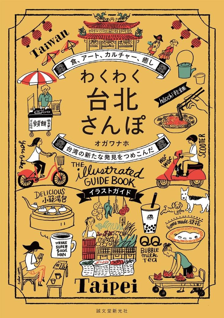 わくわく台北さんぽ: 食、アート、カルチャー、癒し 台湾の新たな発見をつめこんだイラストガイド | オガワ ナホ |本 | 通販 | Amazon