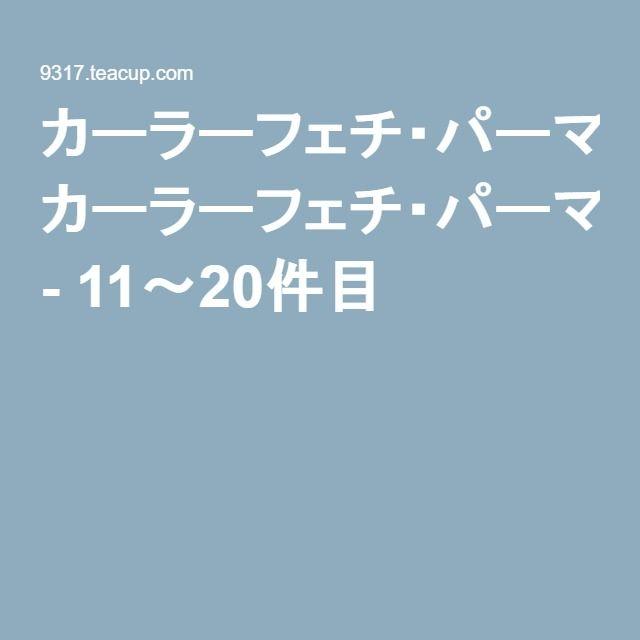 カーラーフェチ・パーマフェチ・顔パックフェチの掲示板 - 11~20件目