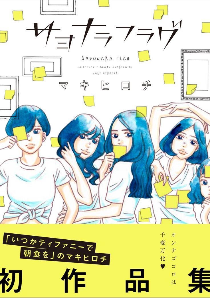 Amazon.co.jp: サヨナラフラグ (フィールコミックス) (Feelコミックス): マキヒロチ: 本