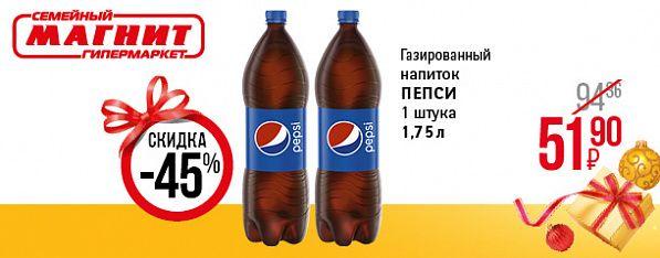 """Акция """"Товары недели"""". Газированный напиток Пепси. 30.11.16-13.12.16"""