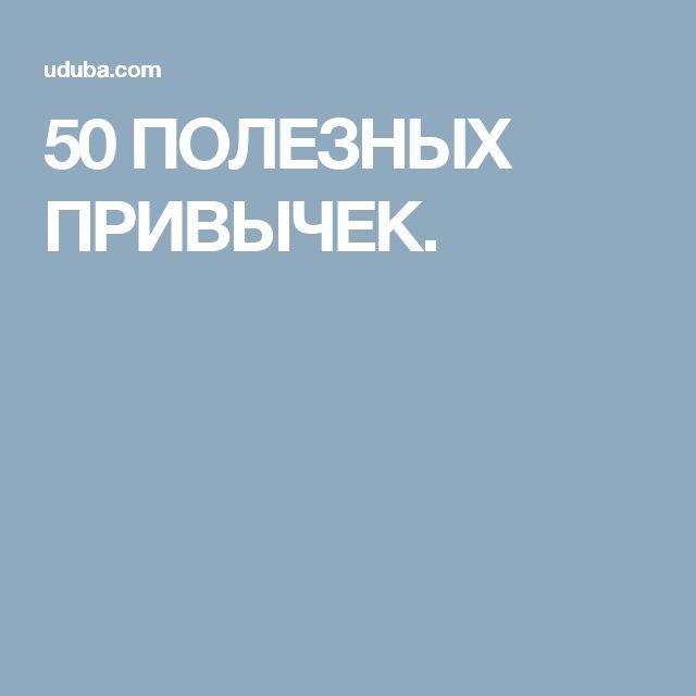 50 ПОЛЕЗНЫХ ПРИВЫЧЕК.