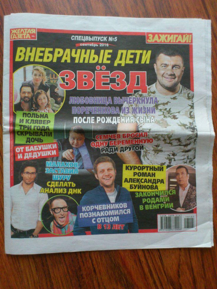 Chuck Norris, Jackie Chan, Arnold Schwarzenegger, KISS, Russian Newspaper 2016 | eBay
